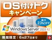 NEC得選街 PCサーバ_OS付けトクキャンペーン