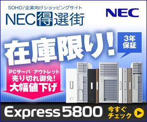 NEC「得選街」