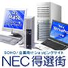 NEC「得選街」ショップロゴ_100_100